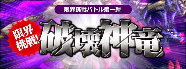 限界挑戦バトル「限界挑戦!破壊神竜」開始!!