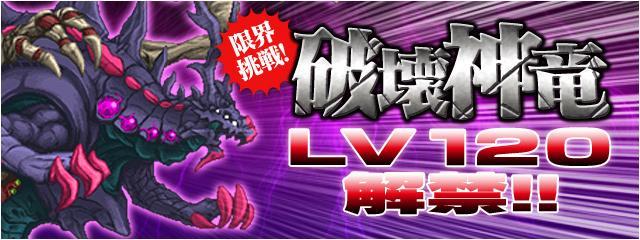 限界挑戦バトル「限界挑戦!破壊神竜」LV120解禁!