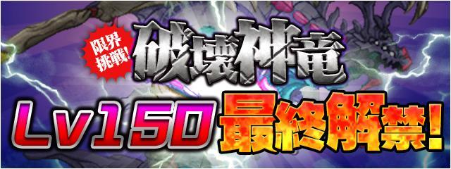 限界挑戦バトル「限界挑戦!破壊神竜」LV150最終解禁!