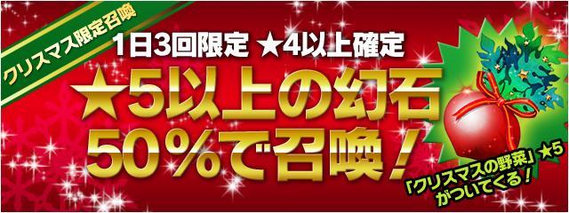 高ランク幻石確定・クリスマス限定召喚!★5野菜もプレゼント!!