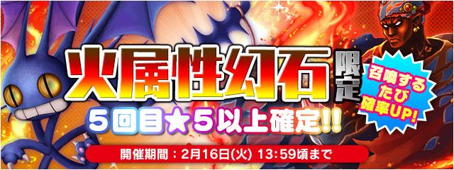 高ランク火属性幻石限定・レベルUP召喚!時空石100個から!