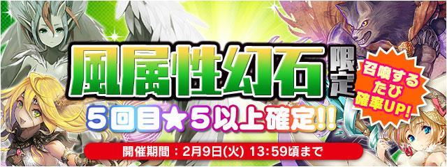 高ランク風属性幻石限定・レベルUP召喚!時空石100個から!