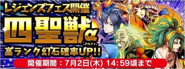 高ランク&新幻石の召喚確率超UP!レジェンズフェス開催!