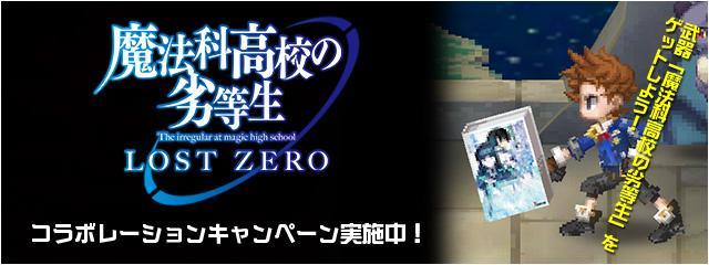 【キャンペーン】「魔法科ロストゼロ」を遊んで限定武器をゲット!