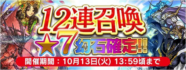 12連召喚キャンペーン!★7幻石確定!!