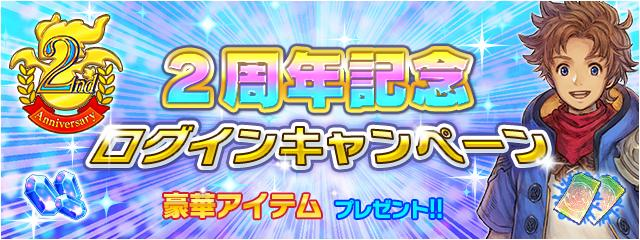 100%2周年記念ログインキャンペーン第三弾開始!時空石&召喚券プレゼント!