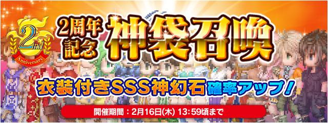 2周年記念・3つの「神袋召喚」実施中!衣装付きSSS神幻石が高確率!