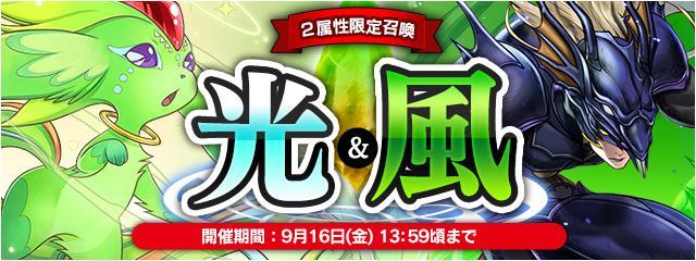 2属性限定召喚(光&風)実施中!レベルMAX&しっぽⅥ×5本付き!