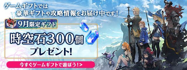 9月もゲームギフトで時空石300個プレゼント!