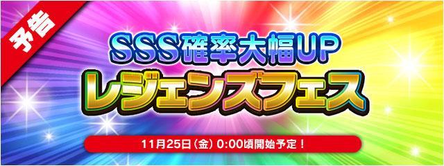 <予告>レジェンズフェス開催&限定幻石登場!(11・25から)