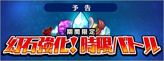 <予告>幻石強化!時限バトル