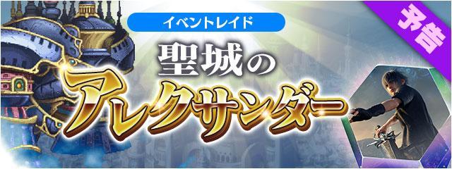 <予告>聖城のアレクサンダー【+新幻石『ノクティス』登場!!】(12・1から)