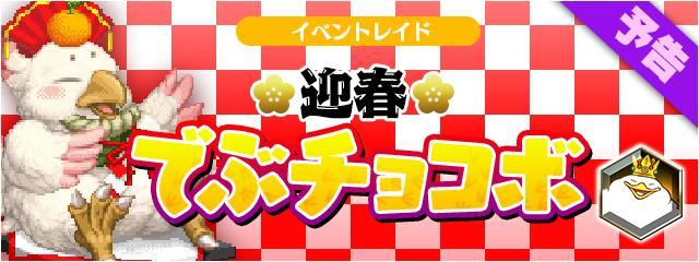 【イベント】<予告>迎春でぶチョコボ(1/1から)