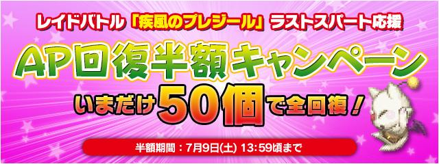 AP回復半額キャンペーン&時空石プレゼント!(7/7)