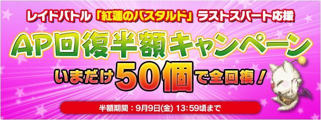 AP回復半額キャンペーン&時空石プレゼント!(9/7)