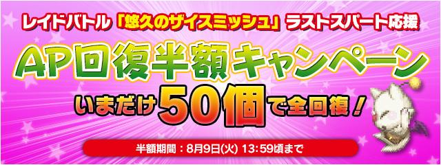 AP回復半額キャンペーン&時空石プレゼント!(8/7)