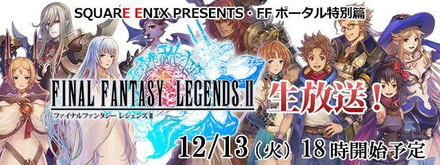 FFポータル特別篇・FFレジェンズII生放送決定!(12/13)