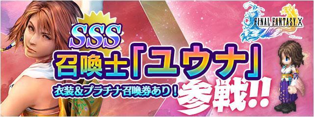 FF10から召喚士「ユウナ」が神幻石として参戦!衣装&プラチナ召喚券あり!