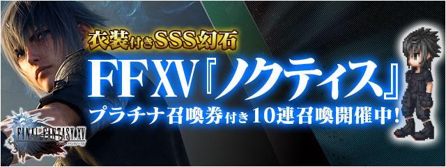 FF15主人公「ノクティス」が神幻石として登場!衣装&プラチナ召喚券あり!