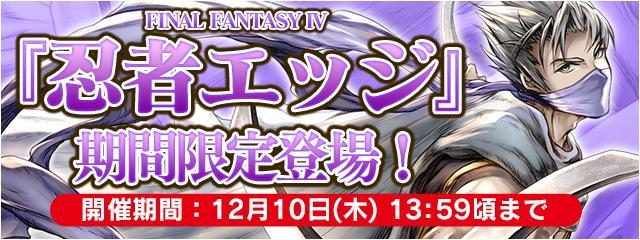 FF4から熱血王子「忍者エッジ」が期間限定参戦!