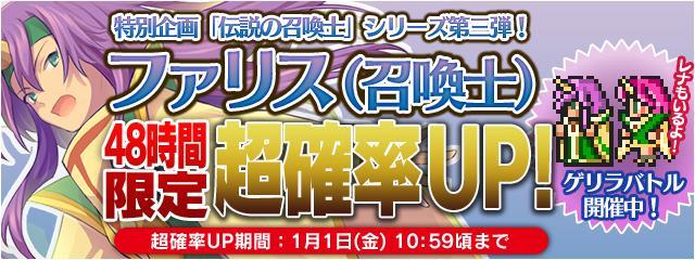 FF5から海賊「ファリス」が参戦!王女「レナ」も登場!!