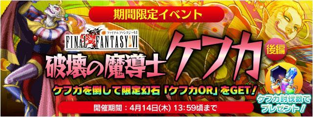 FF6イベント後半戦!幻石「ケフカOR」など報酬追加!