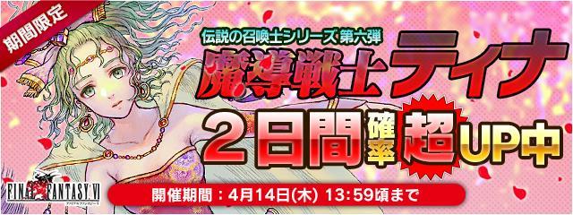 FF6新幻石「魔導戦士ティナ」登場!ランクUPフェスも開催!!