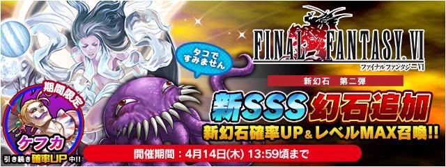 FF6新幻石第二弾!「三闘神・女神」&「オルトロス」追加!