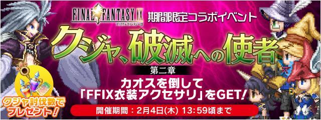 FF9イベント第二章!続編クエスト&報酬追加!