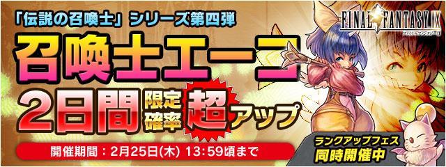 FF9新幻石「召喚士エーコ」登場!ランクUPフェスも開催!!