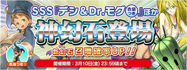 FFRK主人公「デシ」など新たな神幻石3種追加!衣装&プラチナ召喚券も!