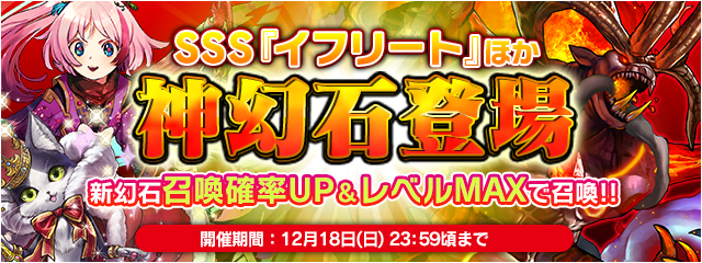 SSS「イフリート」など神幻石3種追加!衣装&プラチナ召喚券あり!