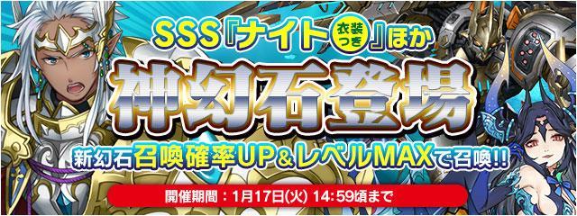 SSS「ナイト」など神幻石3種追加!衣装&プラチナ召喚券あり!