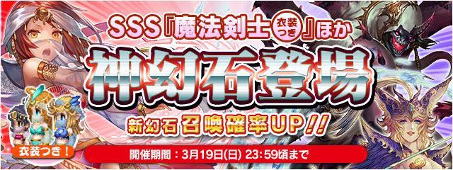 SSS「魔法剣士」など新たな神幻石3種追加!衣装&プラチナ召喚券あり!