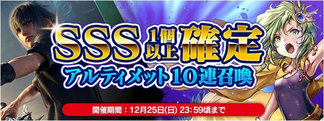 SSS確定「アルティメット10連召喚」特別開催!フェス限定幻石も!
