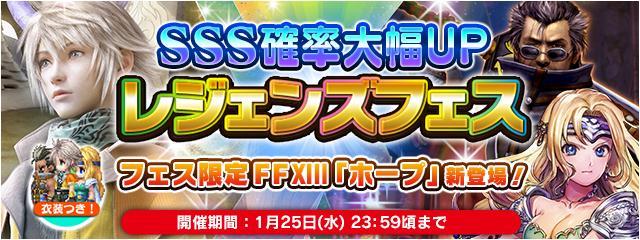 SSS確率UP「レジェンズフェス」開催!限定幻石「ホープ」も新登場!