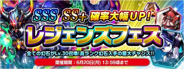 SSS/SS+召喚確率UP!レジェンズフェス開催中!!