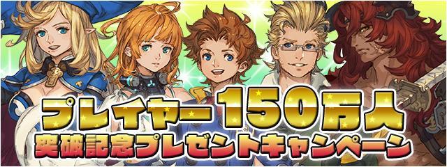 【キャンペーン】プレイヤー150万人突破記念プレゼント!