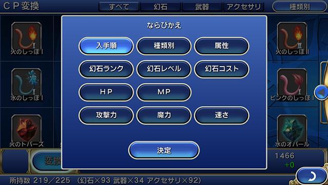 【アップデート】修練の塔4段追加や装備強化などバージョン1.1.0公開!