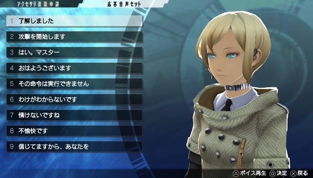 /theme/famitsu/freedomwars/images/yougo/accessory001.jpg