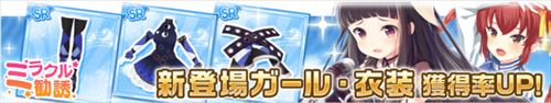 /theme/famitsu/gf-music/banner/127tsuika-banner.jpg