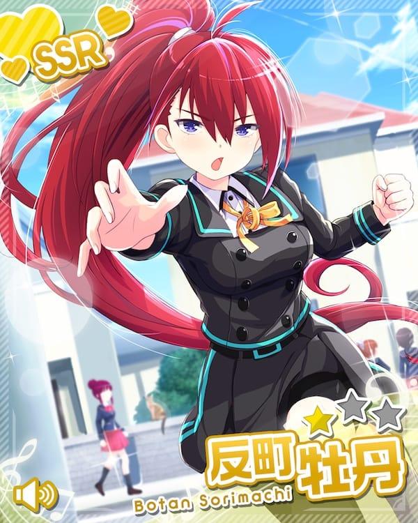 /theme/famitsu/gf-music/chara-card/0112-sorimachi-ssr1