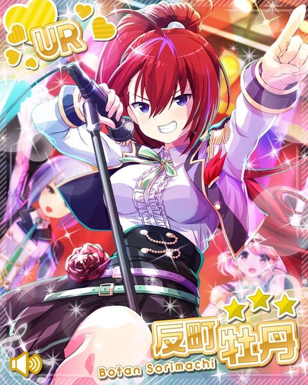 /theme/famitsu/gf-music/chara-card/0112-sorimachi-ur