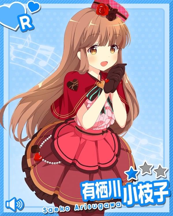 【バレンタイン】有栖川小枝子【R1】