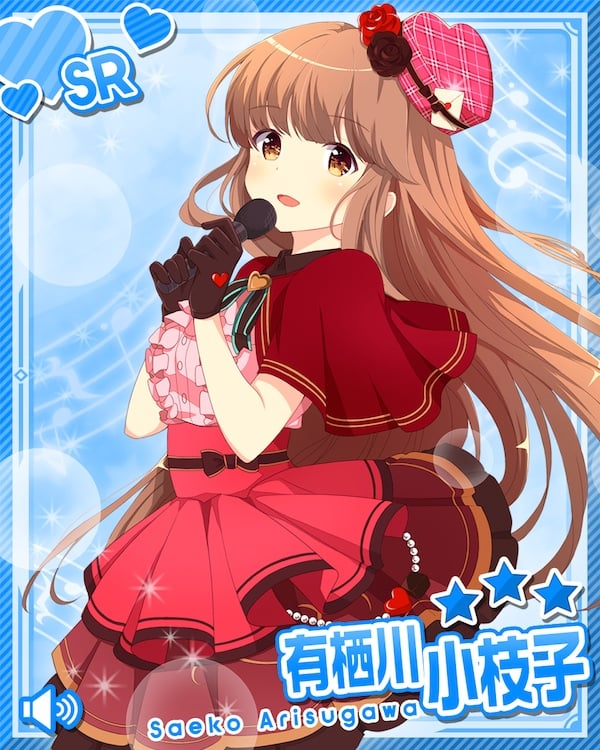 /theme/famitsu/gf-music/chara-card/0210_vd_arisugawa_sr
