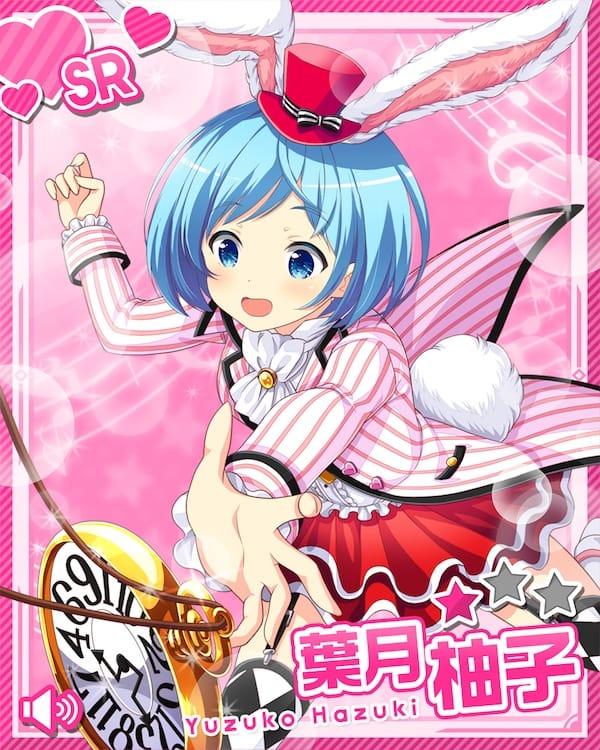 【不思議の国】葉月柚子【SR1】