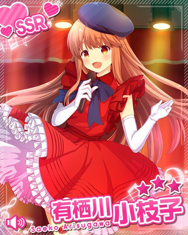 /theme/famitsu/gf-music/chara-card/arisugawa-ssr