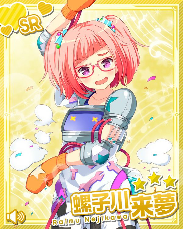 /theme/famitsu/gf-music/chara-card/nejikawa-sr