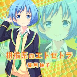 /theme/famitsu/gf-music/music/mj08_kankitsu_large