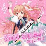 /theme/famitsu/gf-music/music/mj11_hibike_small